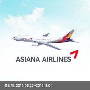 [김포] 아시아나 제주도 할인항공권