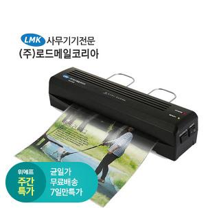 [주간특가] 가정/어린이집 코팅기