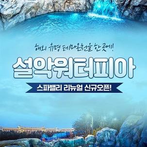 [강원] 설악워터피아 하이시즌!