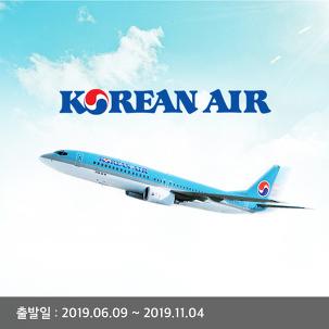 [지방] 대한항공 제주도항공권+승마