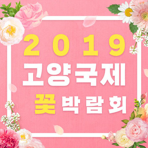[플레이특가] 2019 고양국제꽃박람회