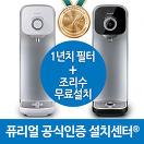 퓨리얼정수기+신세계<br/>상품권_best banner_53__/deal/adeal/1246923