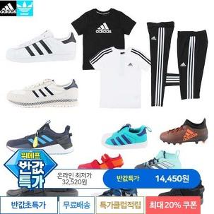 [반값특가-파랑] 아디다스 아동/성인