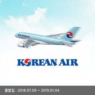 [부산出] 대한항공 자유왕복항공권!