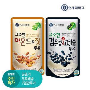 [주간특가] 연세두유 파우치 40+40