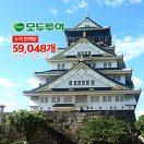 오사카<br/>주유패스&한큐패스<br/>즉시할인!_best banner_44__/deal/adeal/1298103
