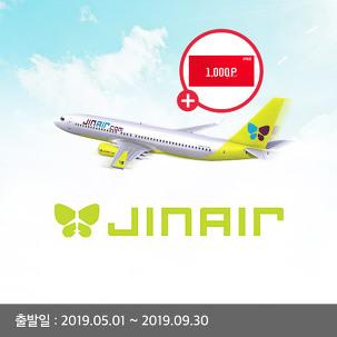 [7%쿠폰] 진에어제주도초특가항공권