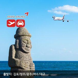 [제주] 아시아나 왕복 항공권+카