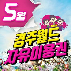 [경주] 경주월드 자유이용권
