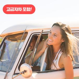 [제주렌트카] 다양한차종 신차구비