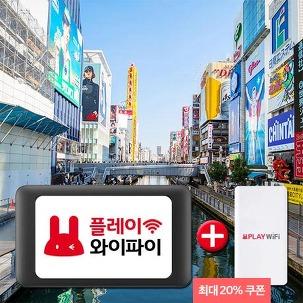 일본포켓와이파이무제한+보험+배터리