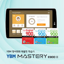 YBM 어학학습기<br/>마스터리 E900 Ⅱ_best banner_42__/deal/adeal/1831134