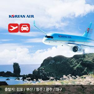 [가격인하] KE 제주도 항공권+카