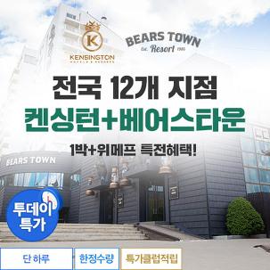 [투데이특가] 전국 켄싱턴리조트~7월