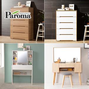 파로마 5단서랍장&수납화장대 시리즈