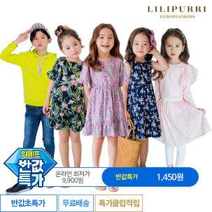 [반값특가-파랑] 릴리X빌리 반값