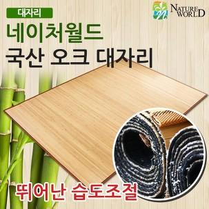 [무료배송] 국산대나무 대자리