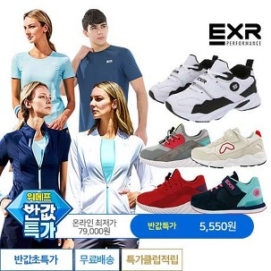 [반값특가-파랑] EXR 의류 / 아동화