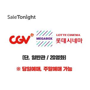 [전국] 메가박스,CGV,롯데시네마