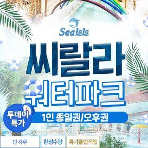 [투데이특가] 영등포 씨랄라워터파크