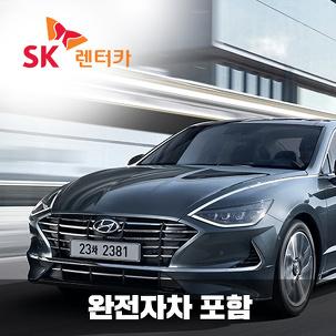 [제주] SK렌트카 완전자차 9~10월