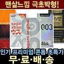[무료배송] 초박형<br/>인기 콘돔 스토어_best banner_55__/deal/adeal/2017624