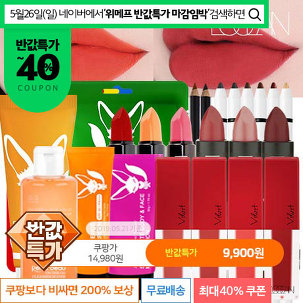 [반값특가-주황] 로쎄앙 틴트스틱X3