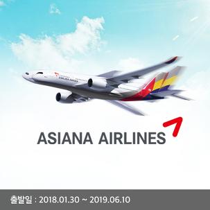 [김포] 제주도 아시아나 자유항공권