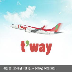 [전국] 티웨이제주도왕복항공권 3일