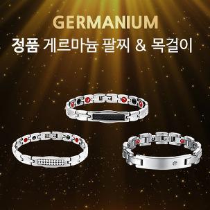 [무료배송] 게르마늄 목걸이/팔찌