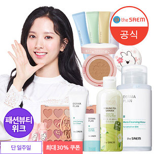 [패션뷰티위크] 더샘 51%+30%쿠폰