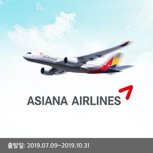 [전국] 아시아나 제주도 왕복항공권
