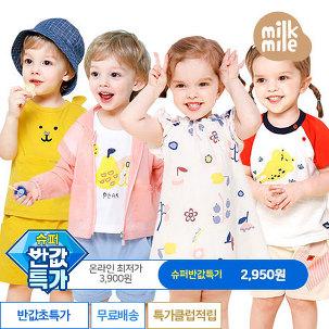 [슈퍼반값특가-파랑] 밀크마일 세일