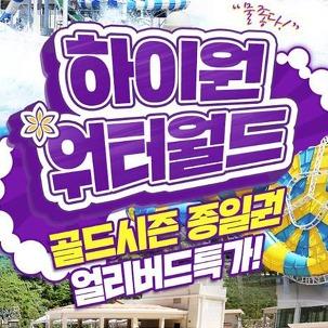[투어위크] 하이원 워터월드 골드!