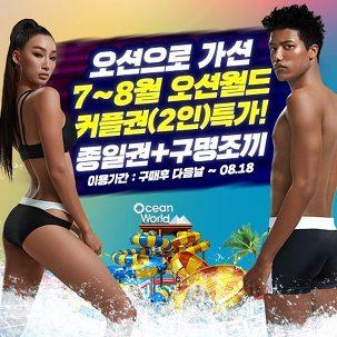 [투어위크] 오션월드2인+구명자켓