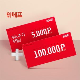 10만포인트 구매시 5000P 추가