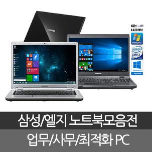 삼성 중고노트북 6종 모음전 i5 i3