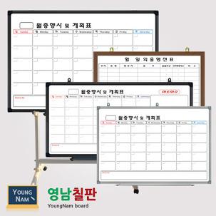 영남칠판 월중 행사 계획표 할인!!