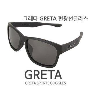[무료배송] GRETA 5020 편광선글라스