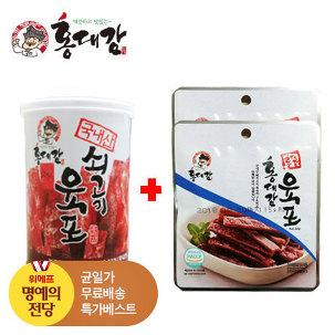 [명예의전당] 캔육포1+슬라이스육포2