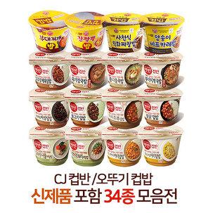 CJ 컵반 오뚜기 컵밥 신제품포함34종