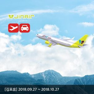 [김포出] 진에어 왕복항공권+카