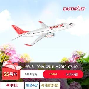 [55특가] 이스타 제주도 편도 항공권