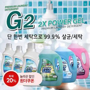 [20%쿠폰] G2 액체 세탁세제 2.5LX4