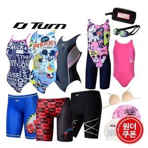 [원더쿠폰] 턴 성인아동 수영복/용품