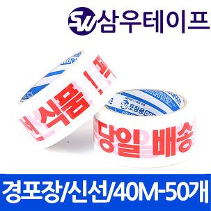 인쇄로고테이프/신선식품 당일 배송
