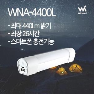 [무료배송] 충전식 LED 캠핑랜턴