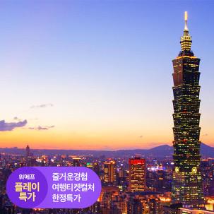 [플레이특가] 대만 101타워 전망대