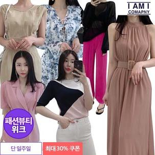 [패션뷰티위크] 아이엠아이 깜짝 30%