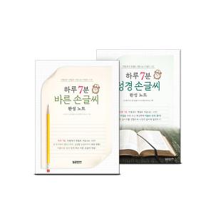 하루 7분 바른/성경 손글씨 완성노트